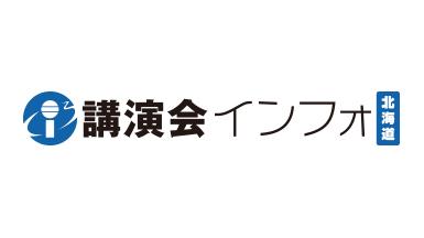 講演会インフォ北海道